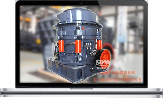 HPT系列多缸液压圆锥破碎机